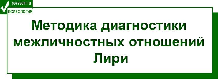 Методика диагностики межличностных отношений Лири