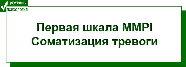 тест MMPI шкала первая