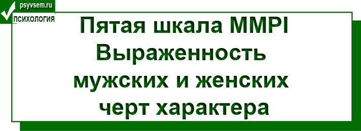 Пятая шкала теста MMPI
