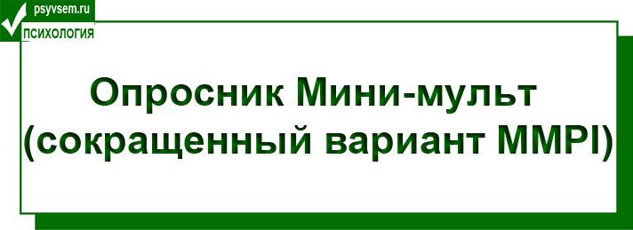 Опросник мини-мульт MMPI