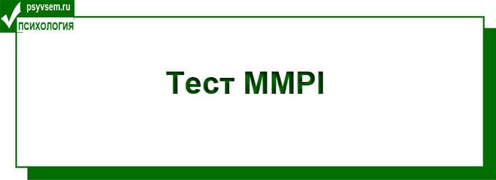 Тест MMPI (опросник)