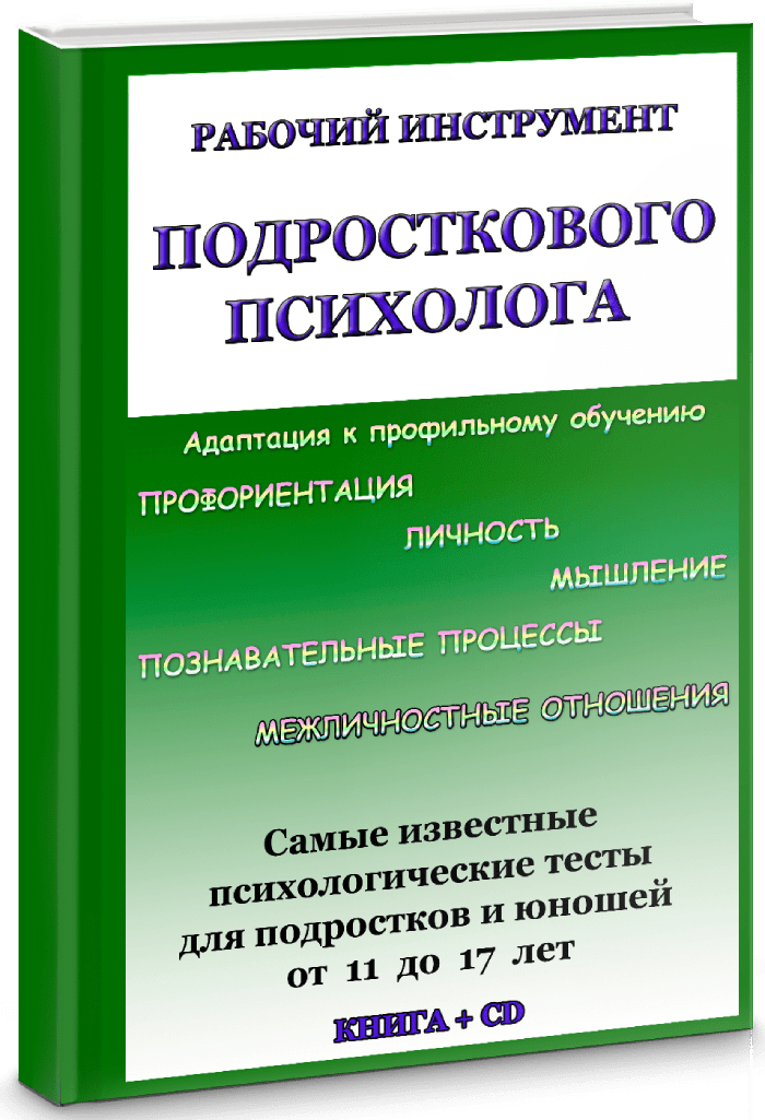 Сборник тестов