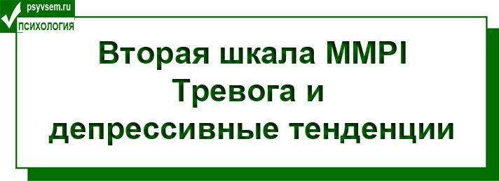 Вторая шкала теста MMPI